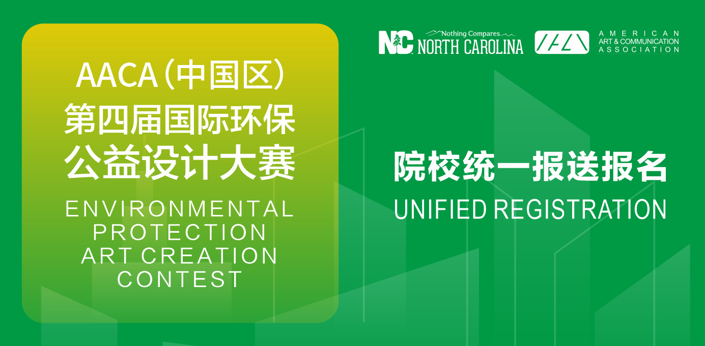 [第四届]国际环保公益设计大赛 赛事章程