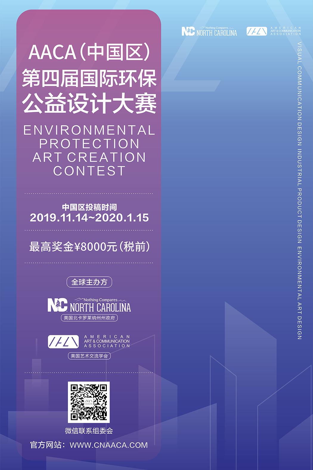 [第四届]国际环保公益澳门金沙网址大赛 赛事章程