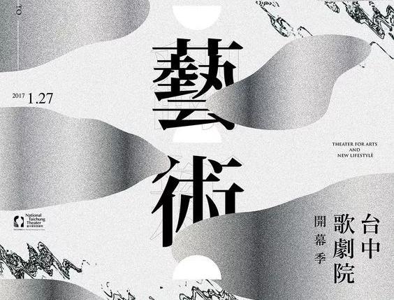30款台灣海報設計作品