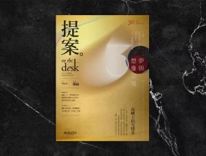 优雅的版式 诚品书店期刊设计欣赏