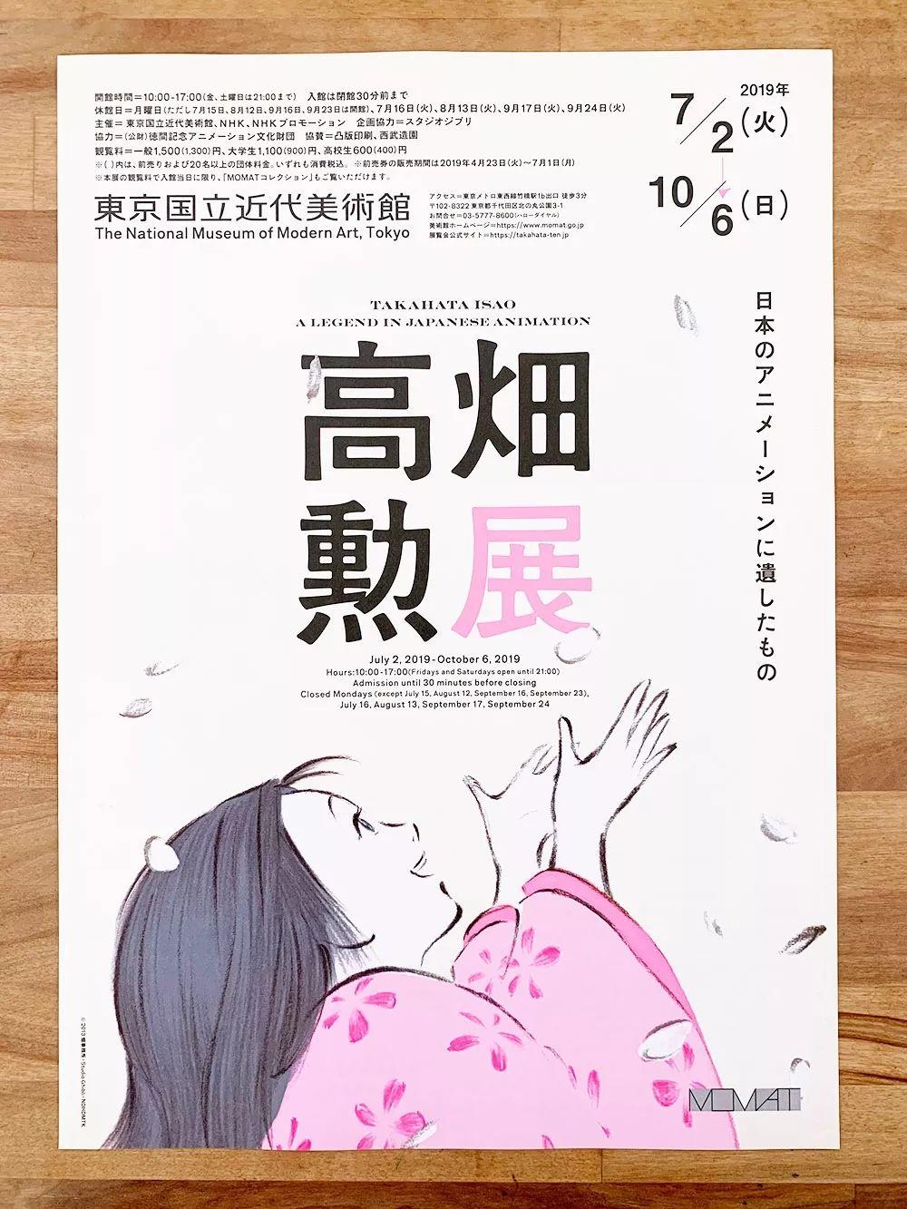 成熟多变的构图技巧:日本海报设计作品集