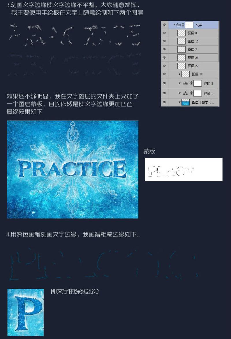 Photoshop制作冰雪奇缘效果的冰雪字
