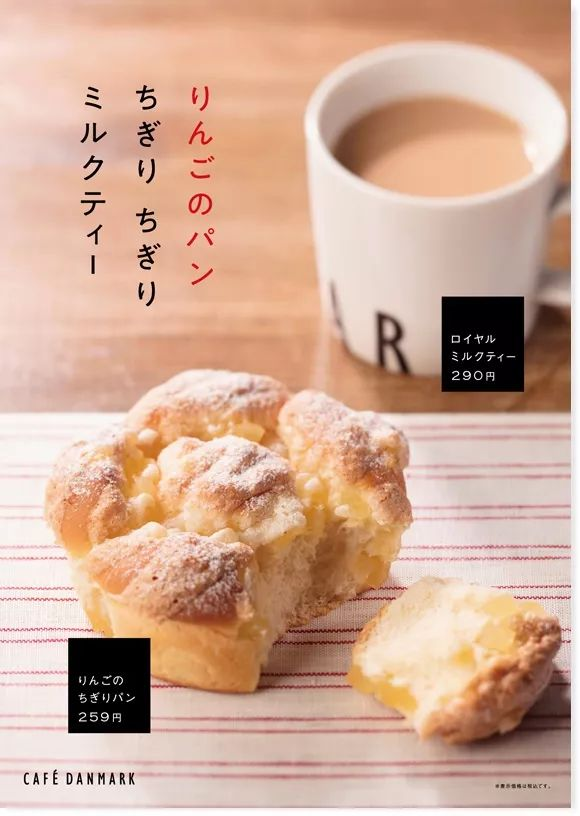 好看又美味 日本甜品店海报设计
