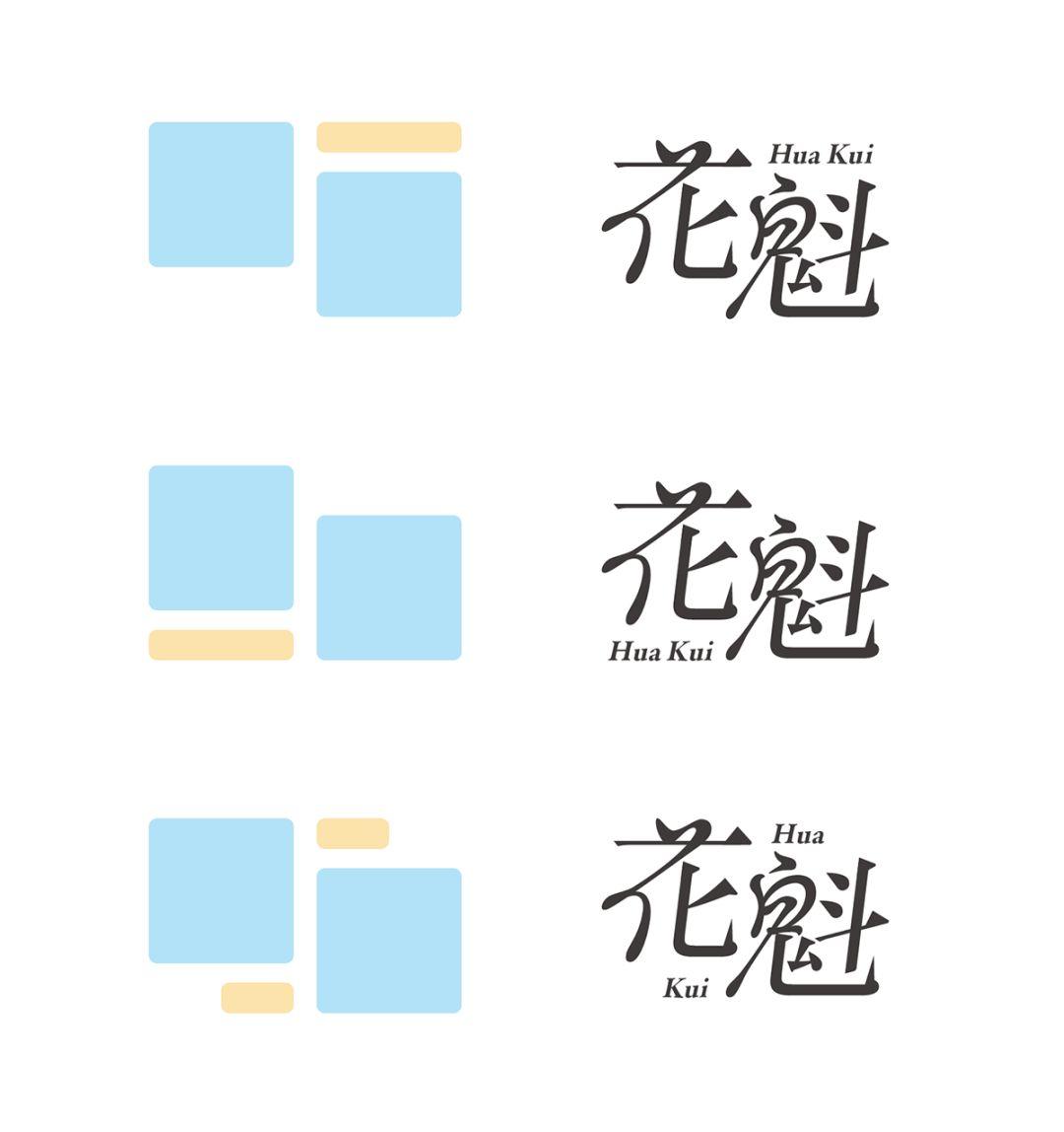 领略字体作品的别样面貌: 多样的字体编排方式