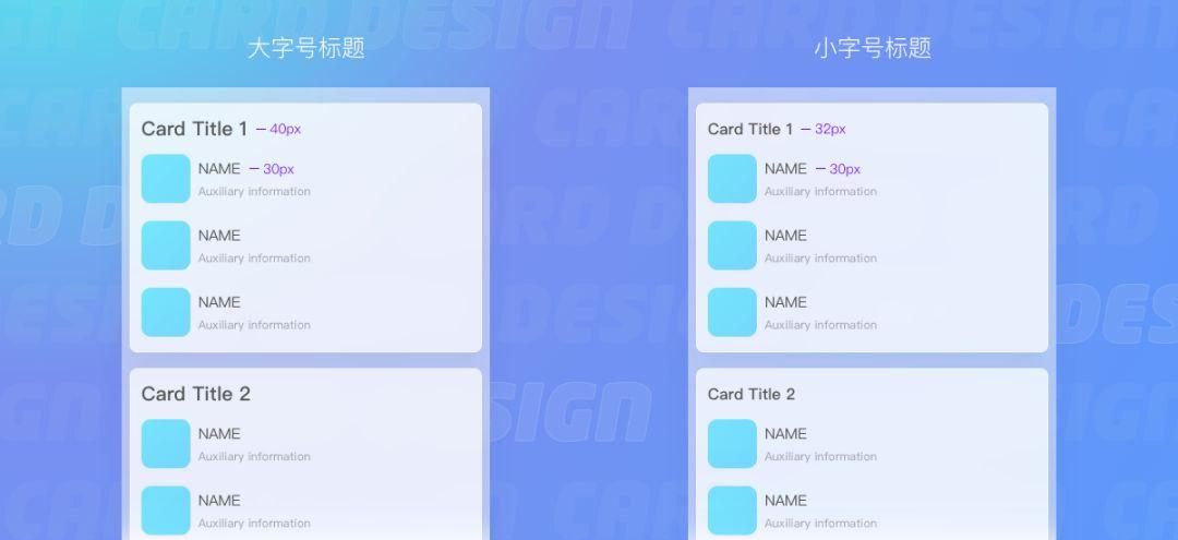 浅谈UI设计中的卡片式设计