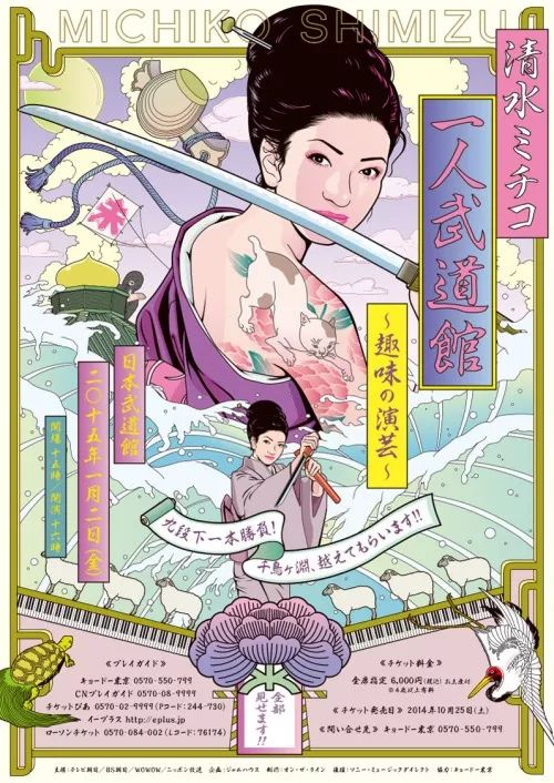 25款风格各异的日本海报设计