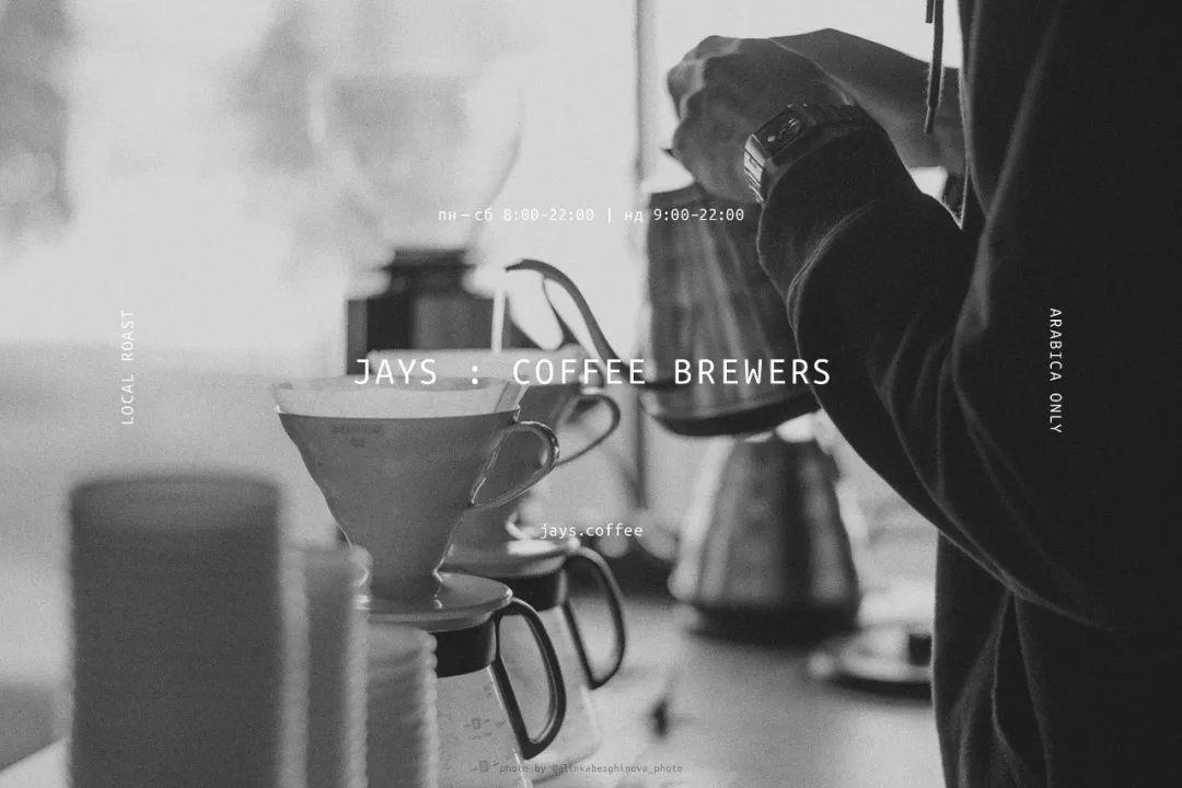 自由飞翔鸟 JAYS:COFFEE BREWERS咖啡店品牌视觉设计