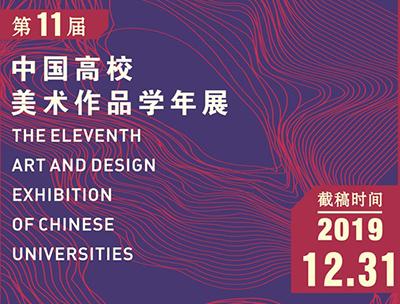 2019第十一届中国高校美术作品学年展征稿章程