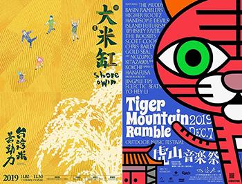 25张中文海报设计欣赏(二)
