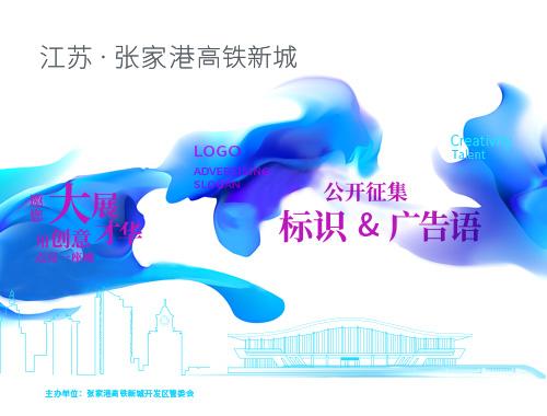 用创意点亮一座新城: 张家港高铁新城标识及