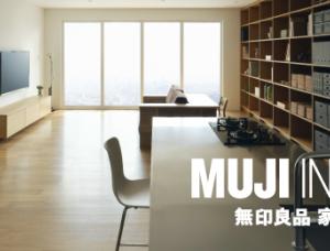 以家诠释自我 开启家装良好生活: MUJI INFILL無印良品家装中国首发!