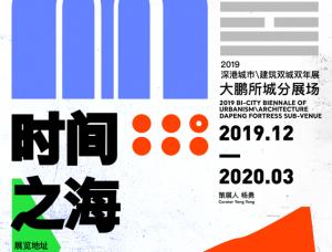 """徜徉""""时间之海"""",共启所城未来!2019UABB大鹏所城分展场正式开幕"""