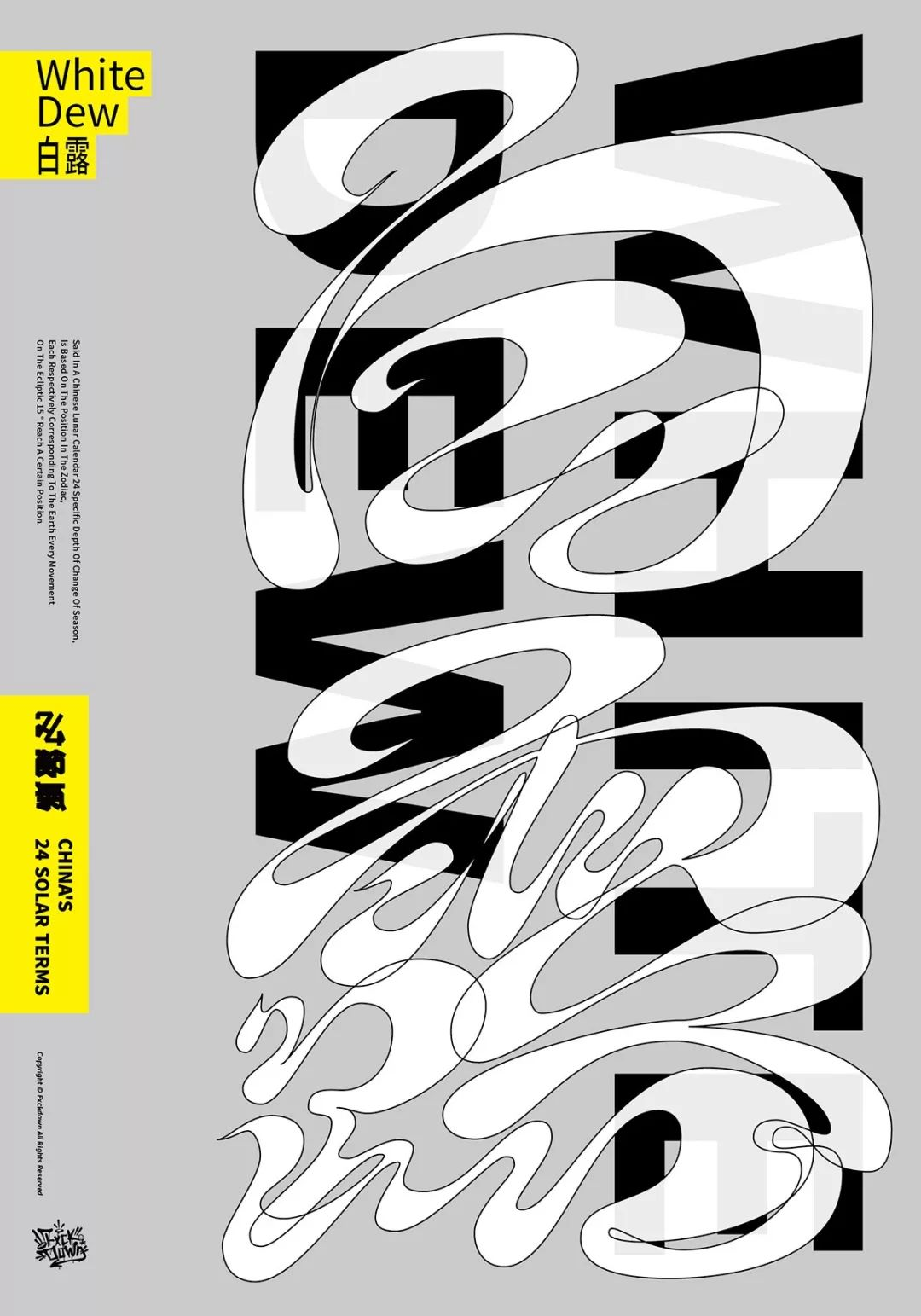 2020年7组精选海报设计风格指南!