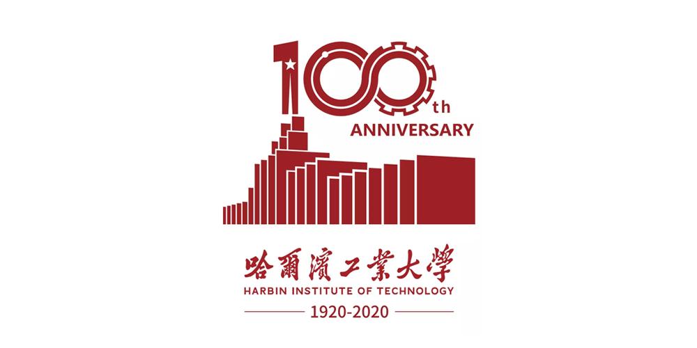 哈尔滨工业大学发布纪念建校100周年LOGO