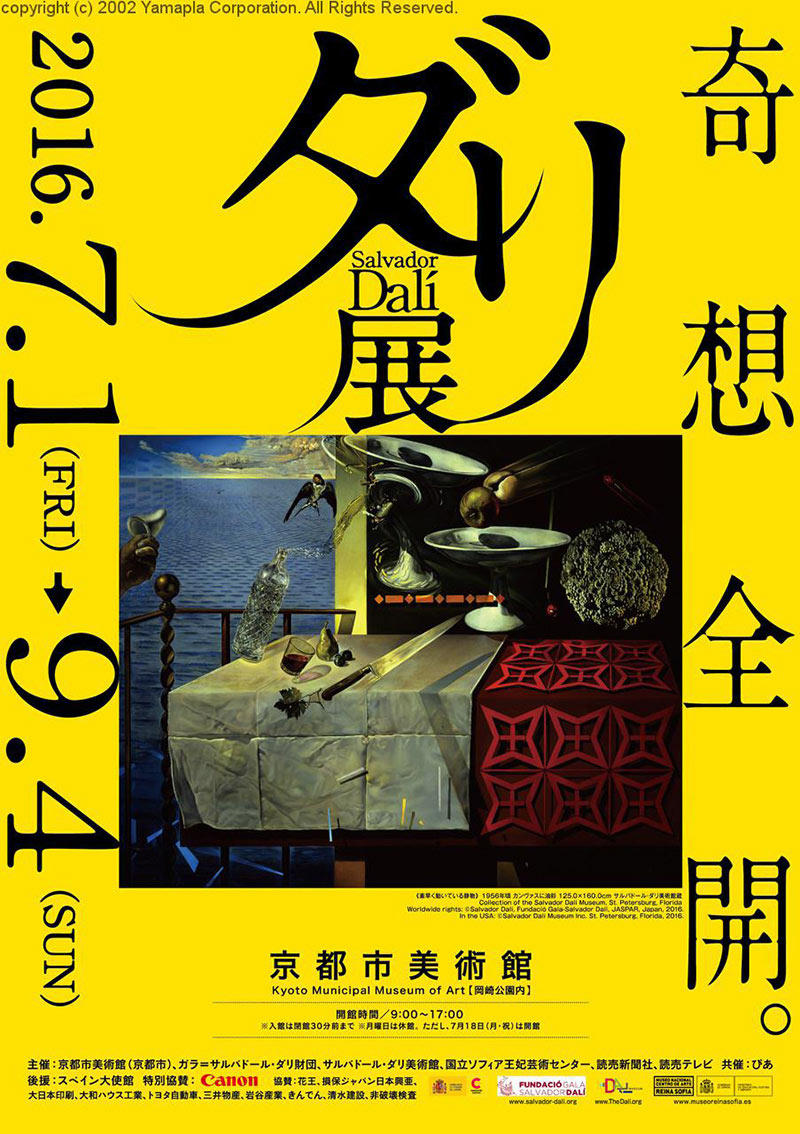 国际资讯_玩转汉字排版 14张文字海报设计欣赏 - 设计之家
