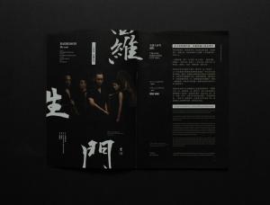 超酷的黑色主题 中英剧团(Chung Ying Theatre Com