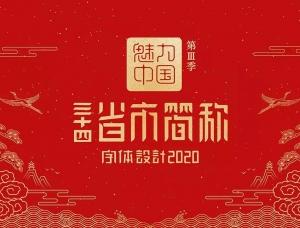 石昌鸿34个省市简称版字体设计,2020版全新发布!