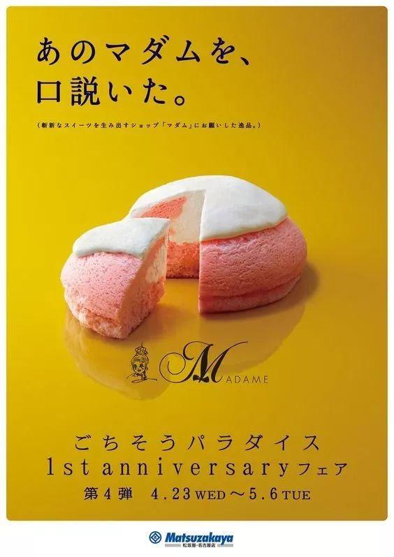 舒适的色彩,精美的图文搭配 日本食物海报设计