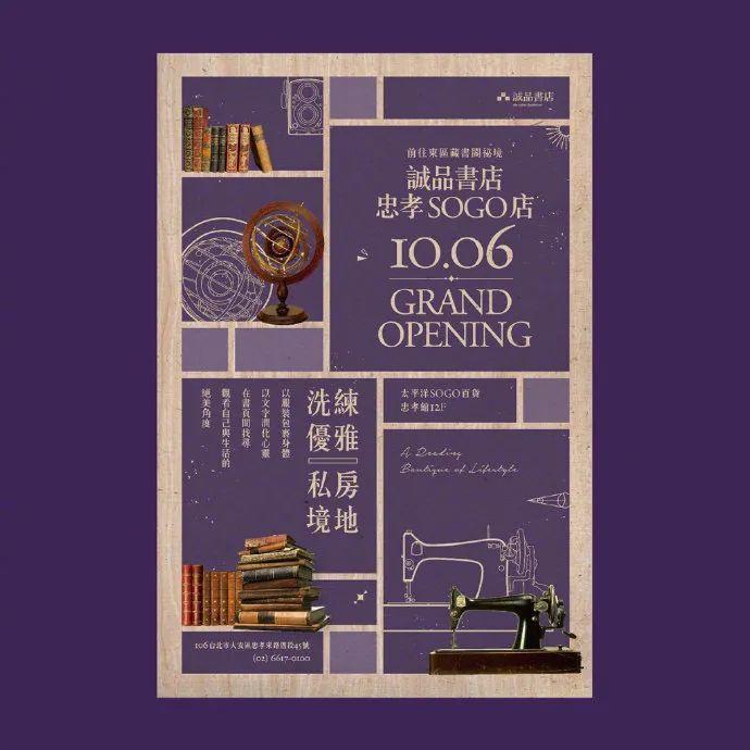 都是经典!诚品书店创意海报设计