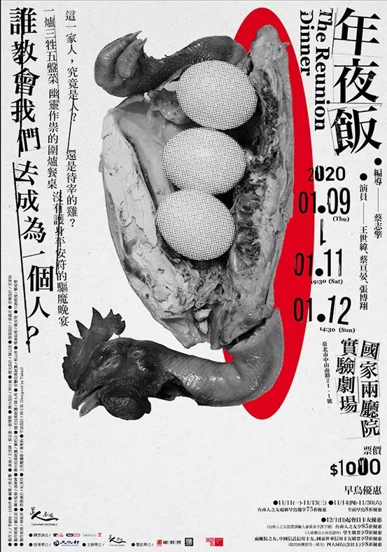 30款中文海报设计欣赏(四)