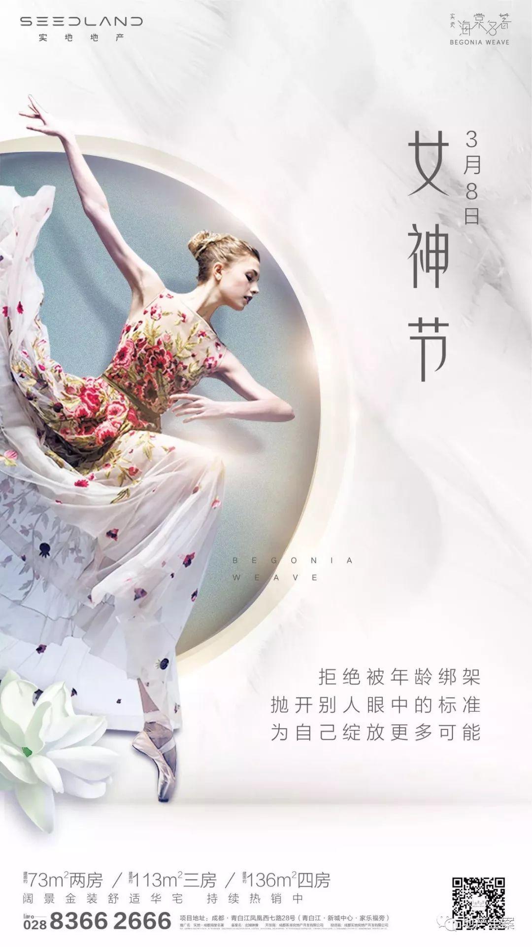 三八女神节地产借势营销海报