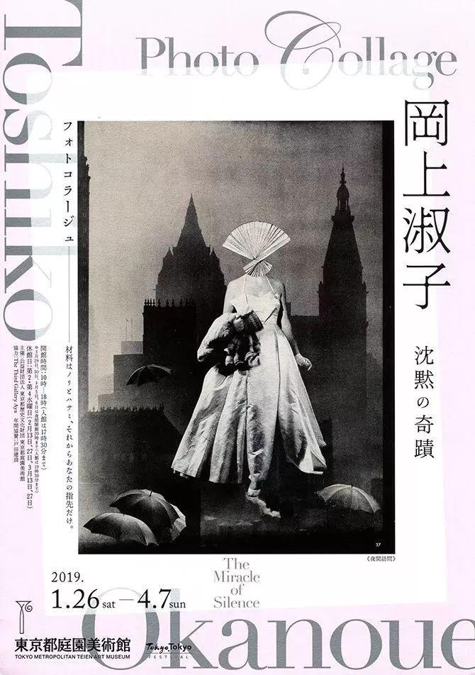 日本海报设计精选集(2)