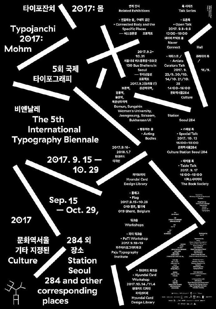 巧妙的构图和文字编排 韩国ORDINARY PEOPLE海报设计作品 