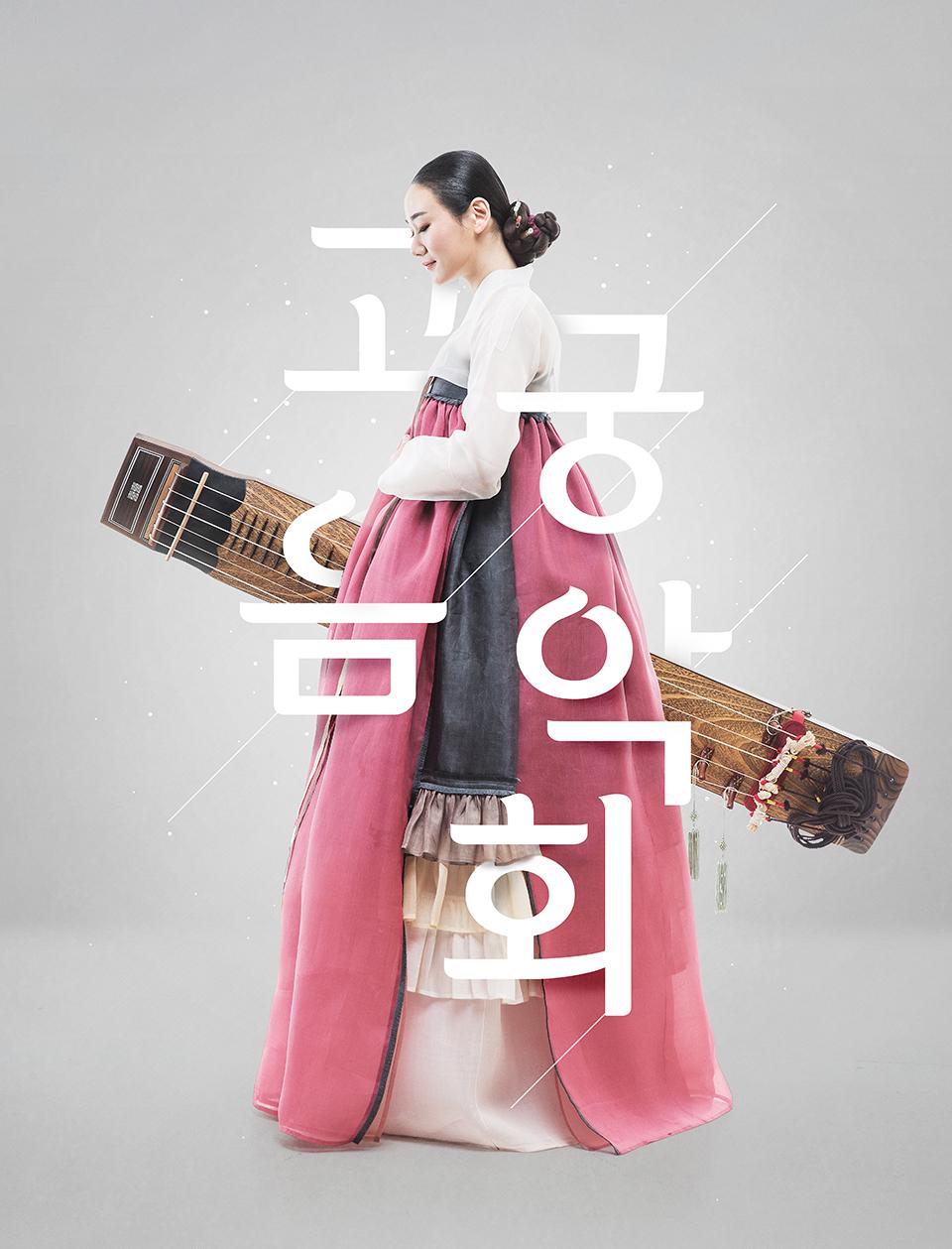 韩国古典音乐会视觉全案设计