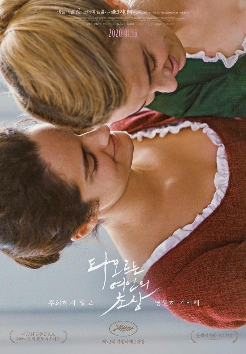 电影海报欣赏:燃烧女子的肖像