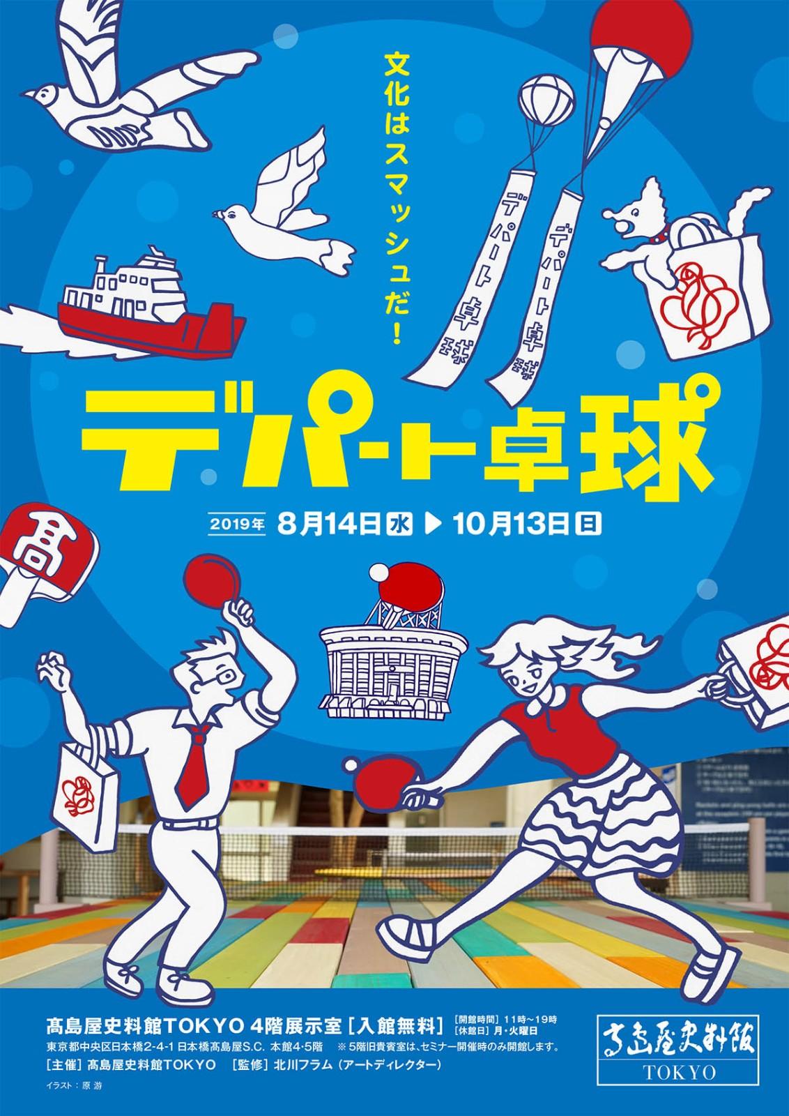 旅游网页设计素材_17款日本主题活动海报欣赏 - 设计之家