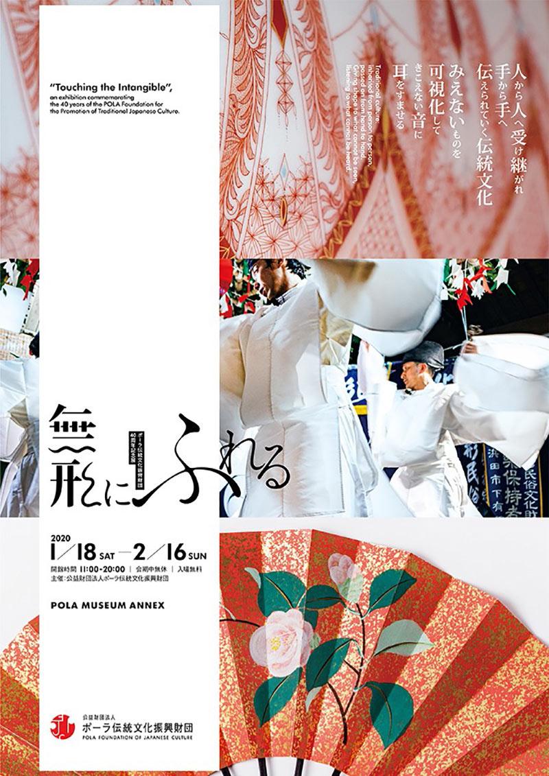 17款日本主题活动海报欣赏