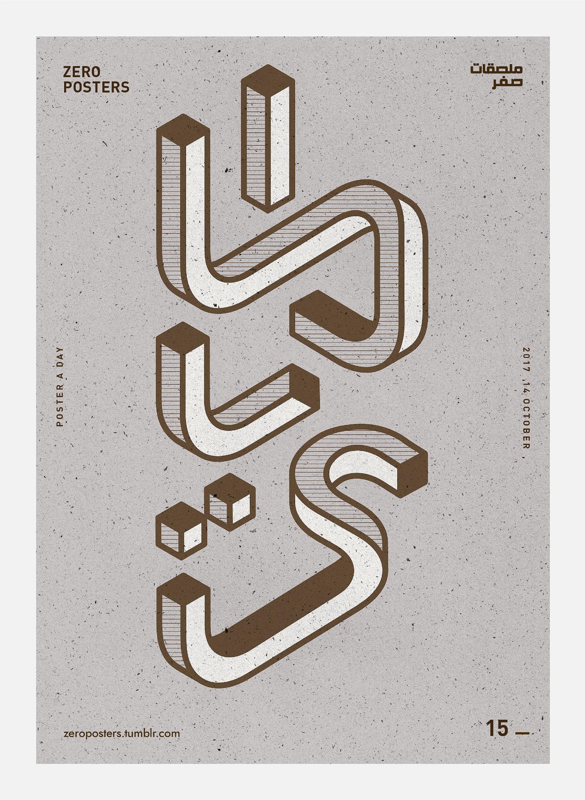 创意实验平台: Zero Posters新的海报设计形式探索