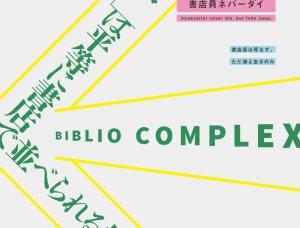 艺术气质的字体和版式 日本海报澳门金沙真人作品集
