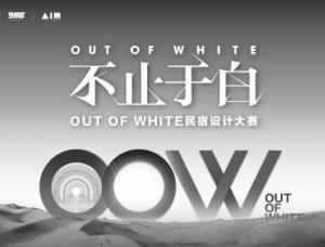 """OUT OF WHITE不止于白""民宿设计大赛开启冬奥崇礼多种可能"