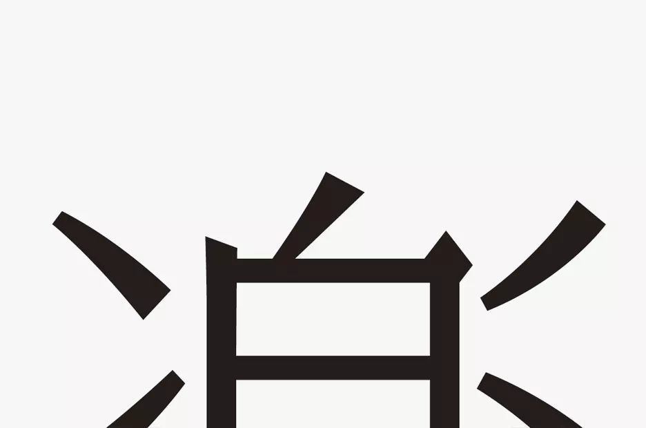 原研哉品牌字型美学