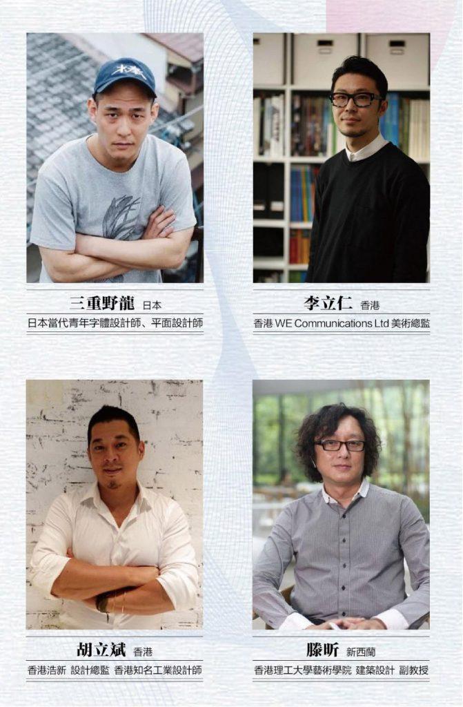 第二届视宴奖·青年文化设计大赛暨两岸当代艺术年度展