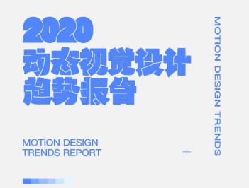 2020动态视觉设计趋势指南
