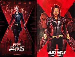 电影海报欣赏:黑寡妇(Black Widow)