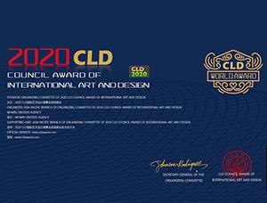 2020 CLD国际艺术设计理事会奖征集