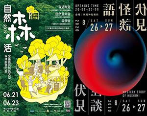 中文海报设计作品集(六)