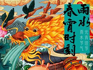 中国节气,极致浪漫:二十四节气插画作品欣赏