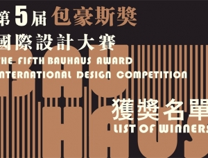 """第五届""""包豪斯奖""""国际设计大赛获奖名单揭晓"""