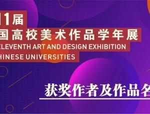 第十一届中国高校美术作品学年展获奖名单公布