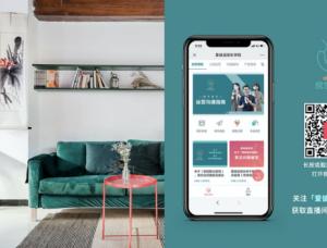 """携手设计师房东 Airbnb爱彼迎打造""""精品房源""""修炼课"""