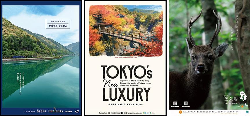 旅游海报设计的正确打开方式!2020日本观光海报大赏获奖作品