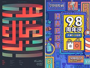 优秀海报设计精选集(5)
