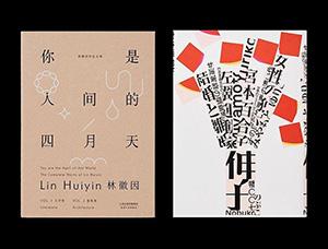 书籍装帧设计大师王志弘作品精选集