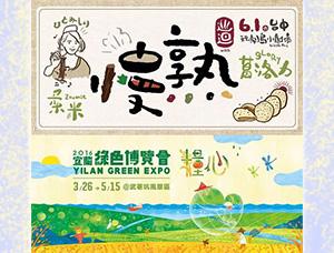 美丽的构图和配色!50款台湾风banner设计