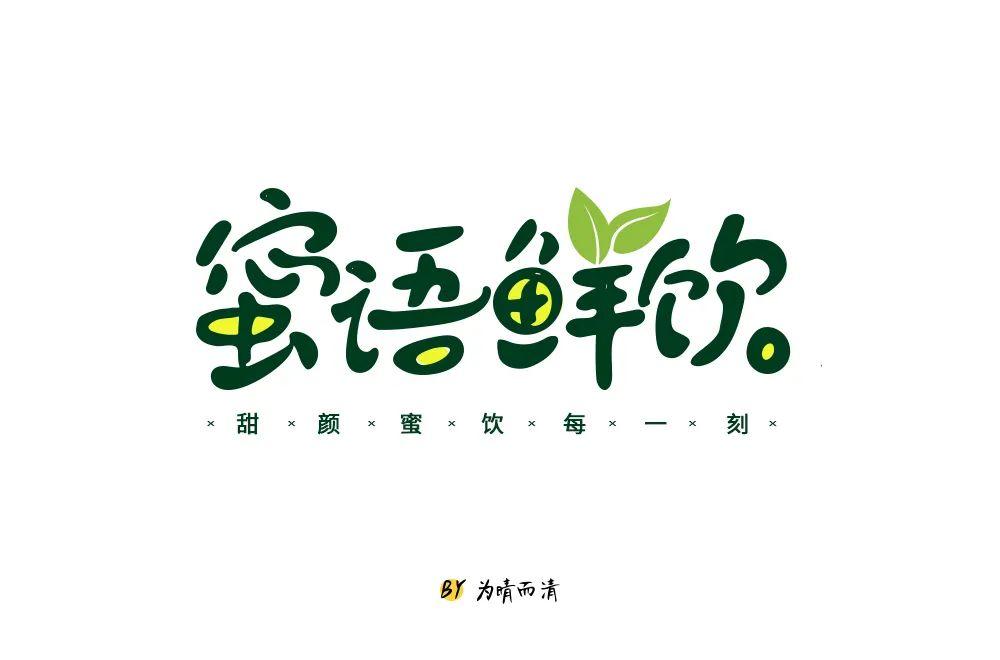 蜜语鲜饮主题字体设计