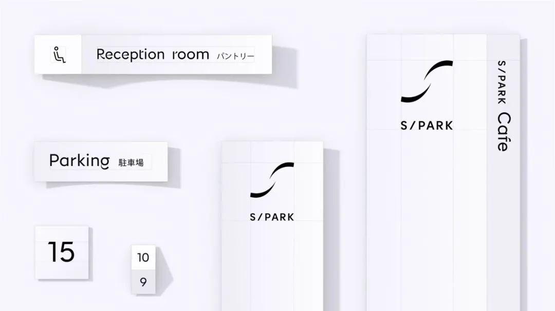 资生堂S/PARK的极致美学